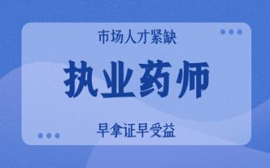 商洛执业医师培训
